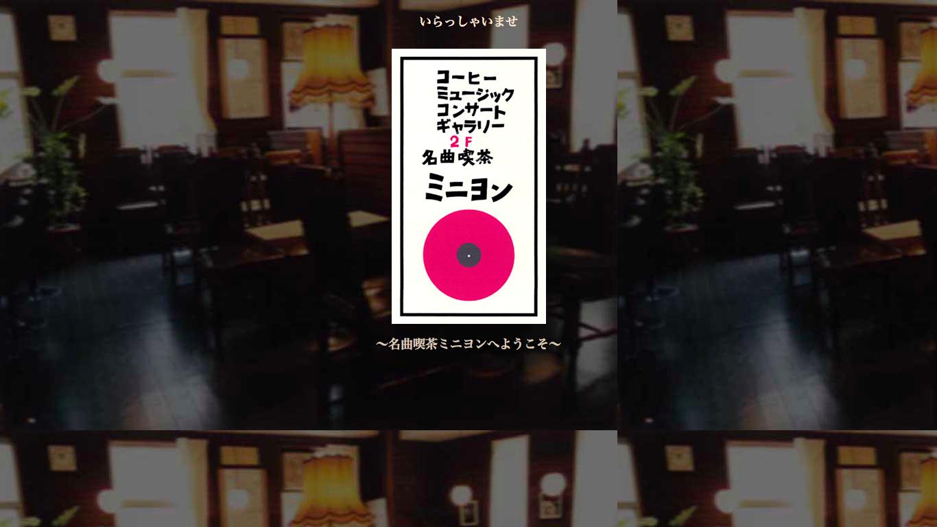 名曲喫茶ミニヨンコンサート(終了しました)