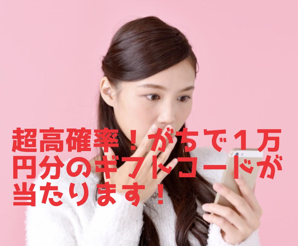 超高確率!がちで1万円分のギフトコードが当たるキャンペーンやってます!〜9/30日まで