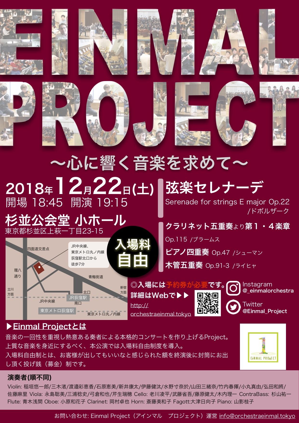 残り(少)枚数限定!Einmal Project 1st Concert 12/22 S席チケット販売中です